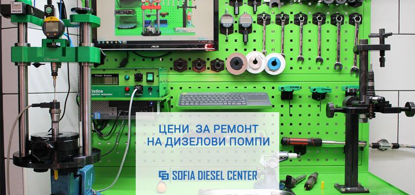 София дизел център